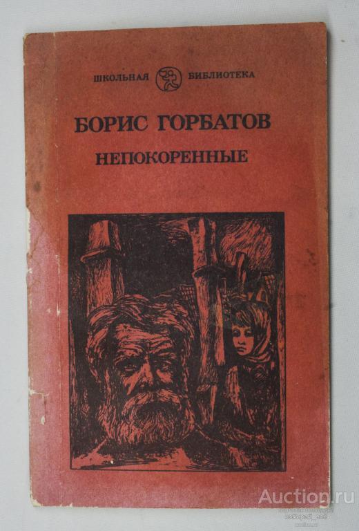 Книга Борис Горбатов Непокоренные, 1985 г
