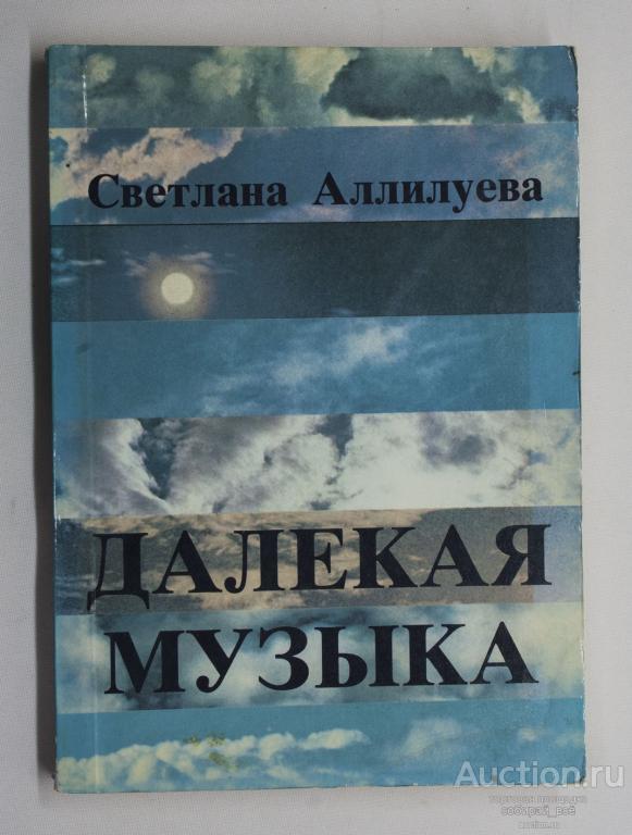 Книга Светлана Аллилуева. Далекая музыка. 1992 г.