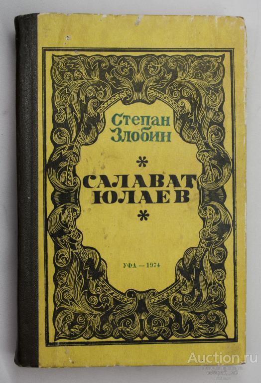 Книга Степан Злобин Исторический роман Салават Юлаев, 1974 г