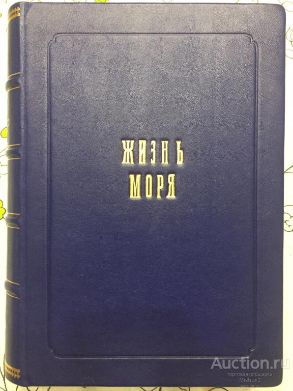 К. Келлер. Жизнь моря. Животный и растительный мир моря. С.-Пб, изд Девриена, 1905 г