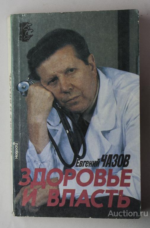 Книга Евгений Чазов Здоровье и власть, 1992 г