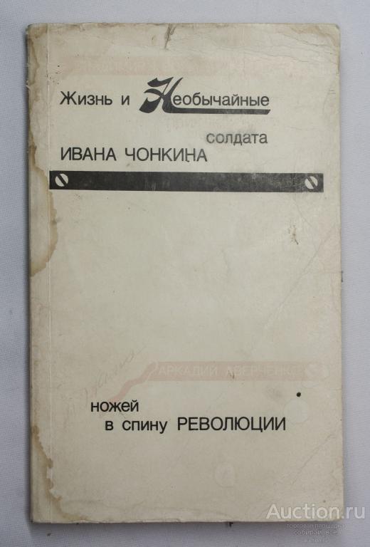 Книга альманах произведения В.Войновича и А.Аверченко, 1991 г