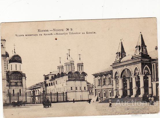 Москва Чудов монастырь в Кремле №9