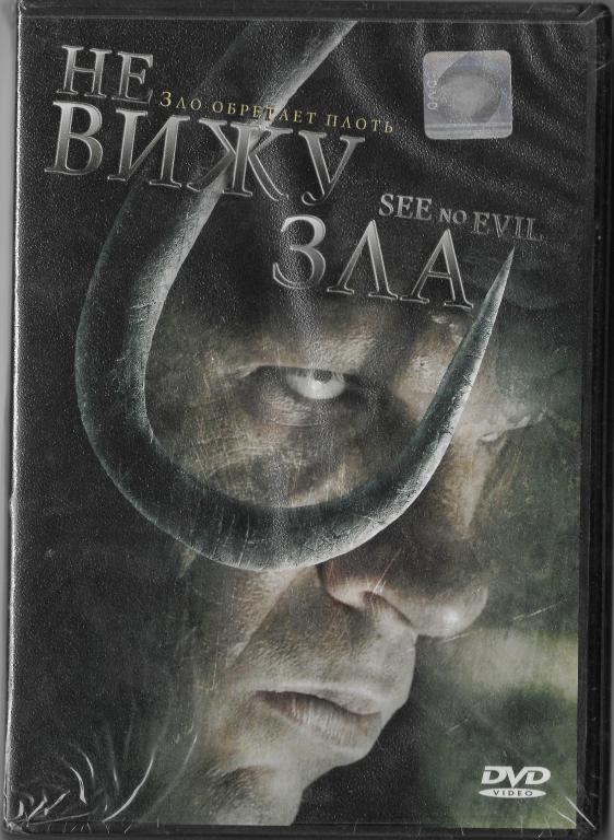 НЕ вижу зла (West Video) DVD Запечатан!