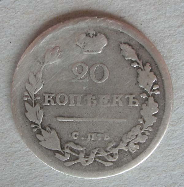 20 КОПЕЕК 1815 МФ - РОДНАЯ ПАТИНА - ОРИГИНАЛ