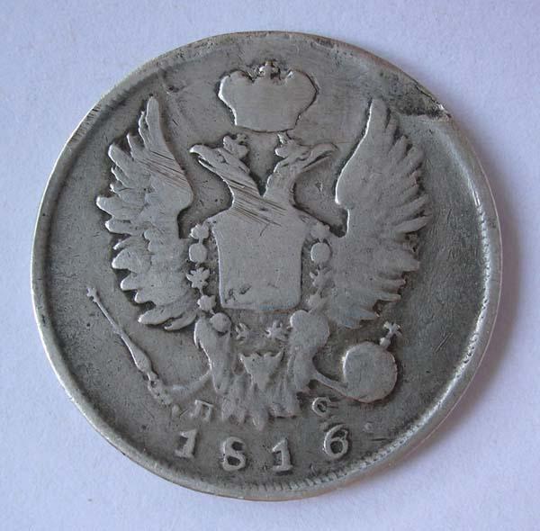 20 КОПЕЕК 1816 - РОДНАЯ ПАТИНА - ОРИГИНАЛ