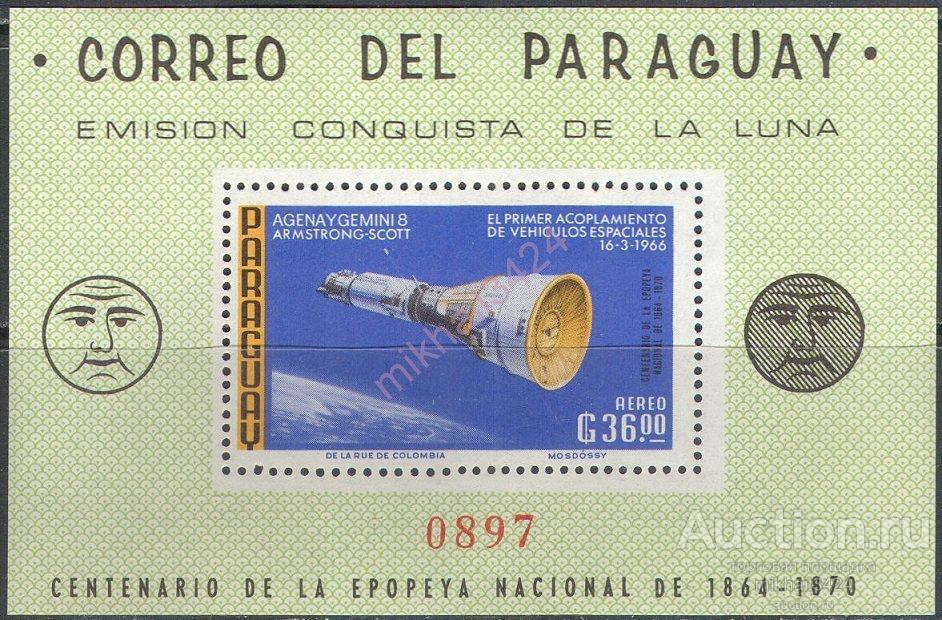 С3715 Космос Космонавтика Астронавты Джемини 1966 Парагвай Блок ** 24МЕ