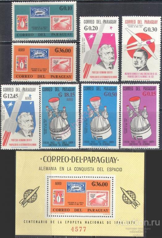 С3712 Космос Космонавтика Оберт Марка на марке 1966 Парагвай 8м+Блок п/с ** 24,6МЕ