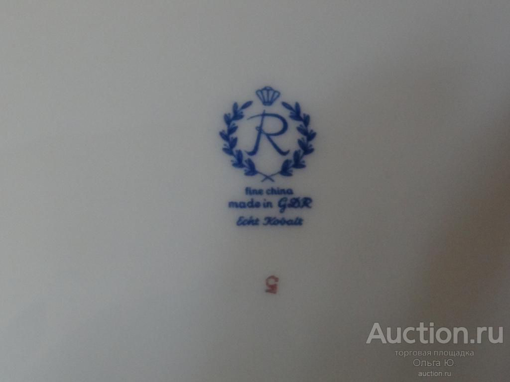 Блюдо кобальт и костяной фарфор. Раушенбах. Германия 1960-е гг.