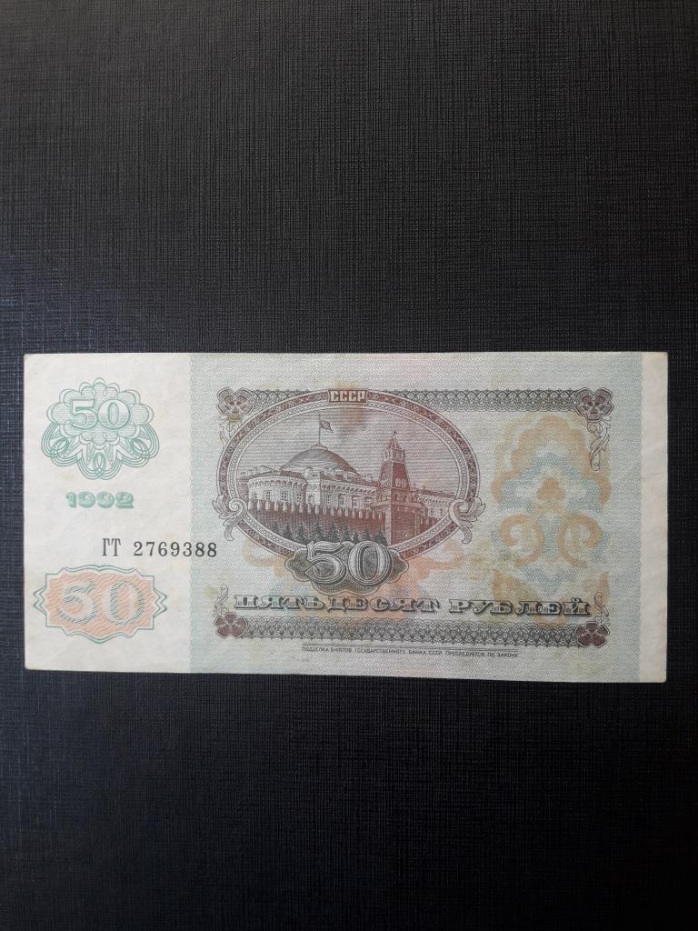 50 рублей 1992 год. ГКЧП. UNC.