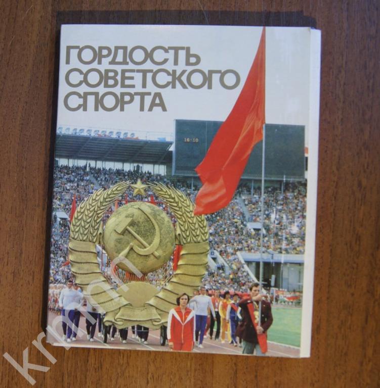 открытки гордость советского спорта конца