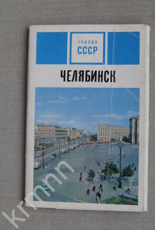 ниже читай город челябинск открытки того