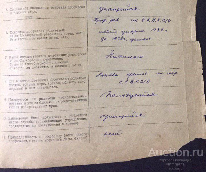 СТАЛИН  ВАСИЛИЙ ИОСИФОВИЧ.  АНКЕТА. 1938 г.