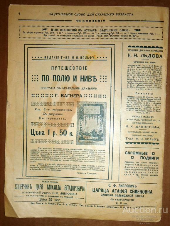 ЗНАМЕНИТЫЙ ПЛОДОВОД И САНИТАР-СВЯЩЕННИК 1915г.! ИЛЛЮСТРАЦИИ И АРХ.ФОТО! RRR! С 1 РУБЛЯ!