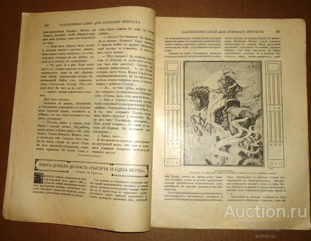 [ВИЗАНТИЙСКАЯ ОРЛИЦА] ИСТОРИЯ СОЗДАНИЯ ''МАРСЕЛЬЕЗЫ'' 1792г.! 1915г.! ИЛЛЮСТРАЦИИ! RRR! С 1 РУБЛЯ!