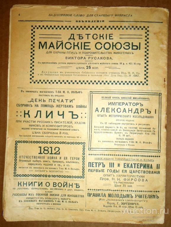 [ПРИЖИЗНЕННАЯ] Л.ЧАРСКАЯ. ДЕЛИ-АКЫЗ И СПАСИТЕЛЬ ИМП. ВИЛЬГЕЛЬМА 1915г.! ИЛЛ.!! RRR! С 1 РУБЛЯ!