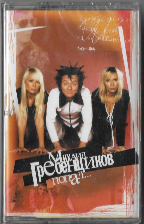 """Михаил Гребенщиков """"Попал..."""" 2003 MC SEALED"""