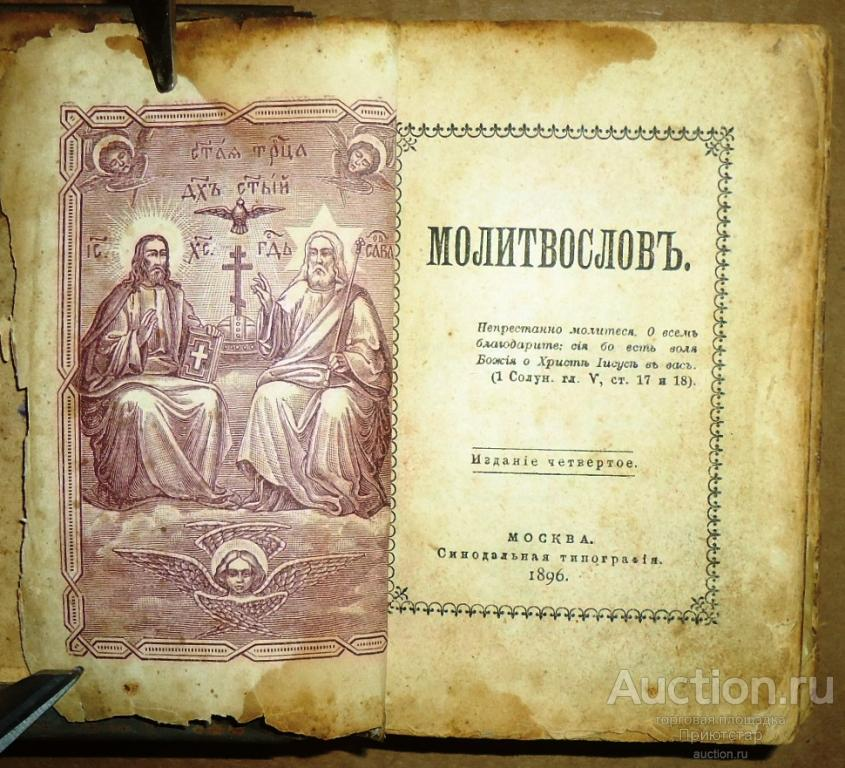 [МИНИАТЮРНАЯ] ДРЕВНЯЯ КНИГА С ИЛЛЮСТРАЦИЯМИ 1896г.! В ОКЛАДЕ! С 1 РУБЛЯ!