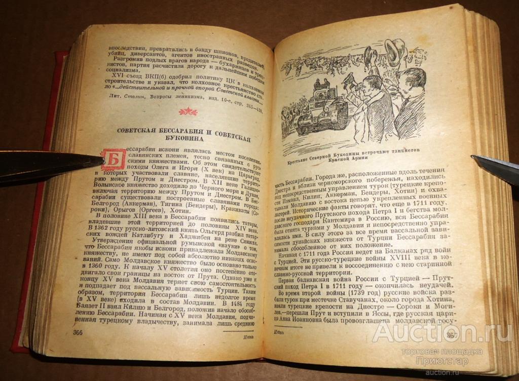 РЕДКИЙ ИСТОРИКО-РЕВОЛЮЦИОННЫЙ КАЛЕНДАРЬ 1941г.! ИЛЛ.! БОЛЕЕ 700 СТР.! С 1 РУБЛЯ!