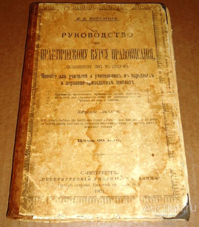 СТАРИННАЯ РУССКАЯ ГРАММАТИКА, ПРАВОПИСАНИЕ 1903г.! РЕДКОСТЬ! С 1 РУБЛЯ!