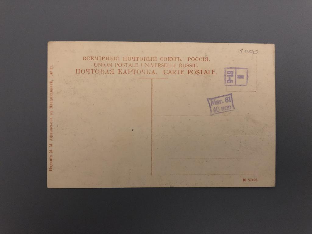Почтовые открытки владикавказ