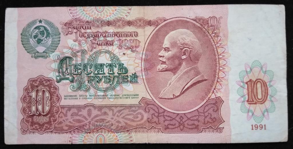 10 рублей 1991, серия АА.