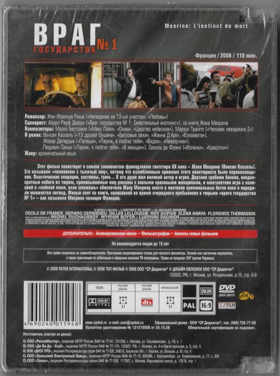 Враг государства № 1: часть 1 (Cp Digital Стекло) DVD Запечатан!