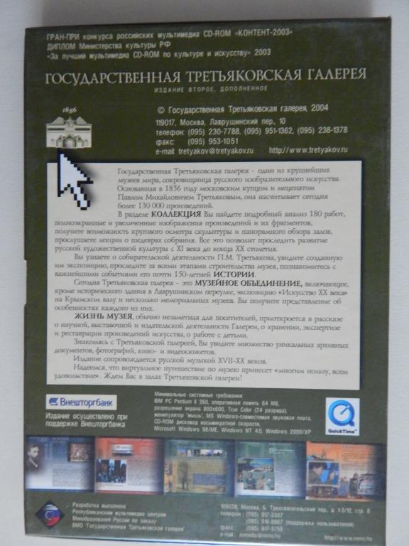 CD Государственная Третьяковская Галерея. 2004г. Состояние нового.