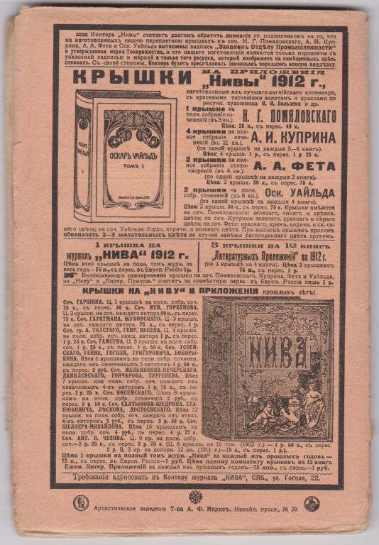 """Приложение к журналу """"Нива"""", 1913"""