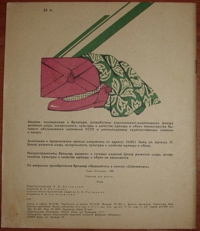 Брошюра Мода 1988 Киев СССР с чертежами кроя