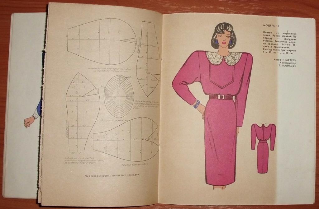 Брошюра Мода 1987 Киев СССР с чертежами кроя