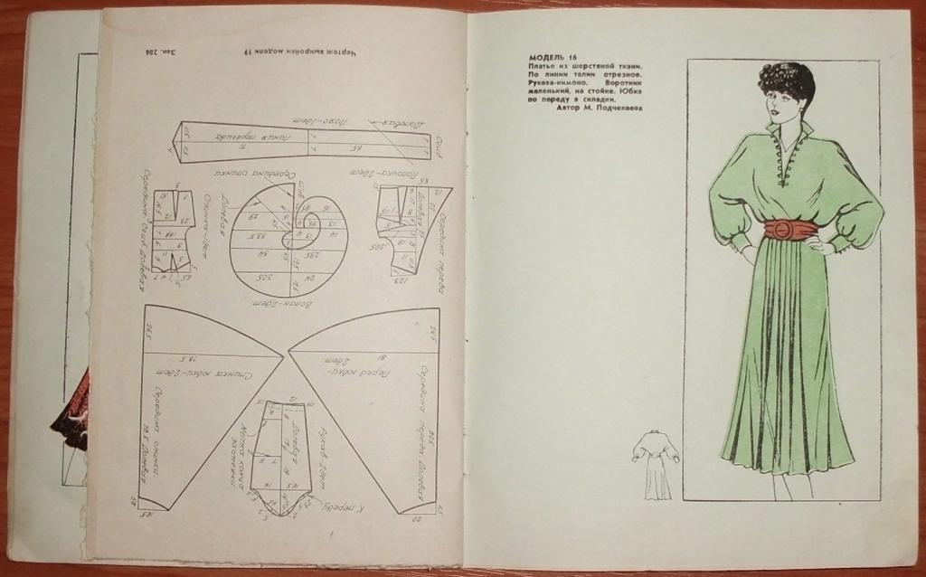 Брошюра Мода 1 выпуск 1981 Киев СССР с чертежами кроя