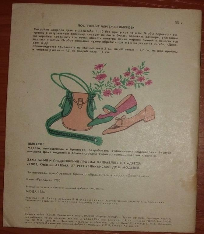 Брошюра Мода 1 выпуск 1986 Киев СССР с чертежами кроя