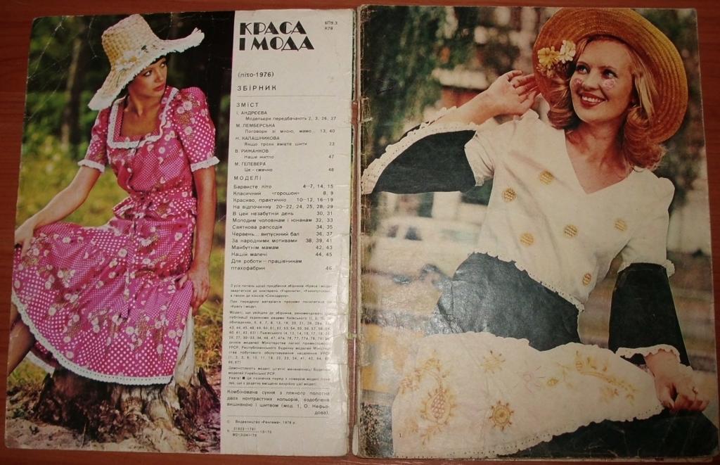 Журнал Краса и мода (Красота и мода) лето 1976 с вкладышем СССР