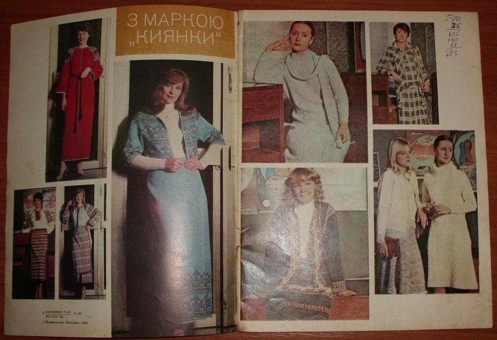 Журнал Краса и мода (Красота и мода) осень 1982 с вкладышем СССР