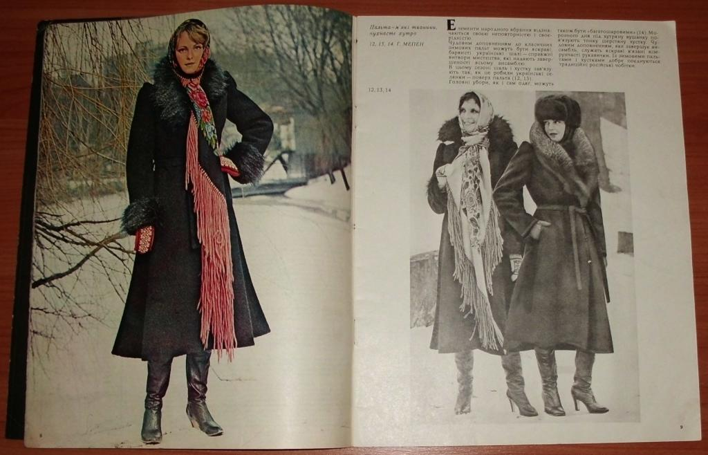 Журнал Краса и мода (Красота и мода) зима 1979-80 с вкладышем СССР