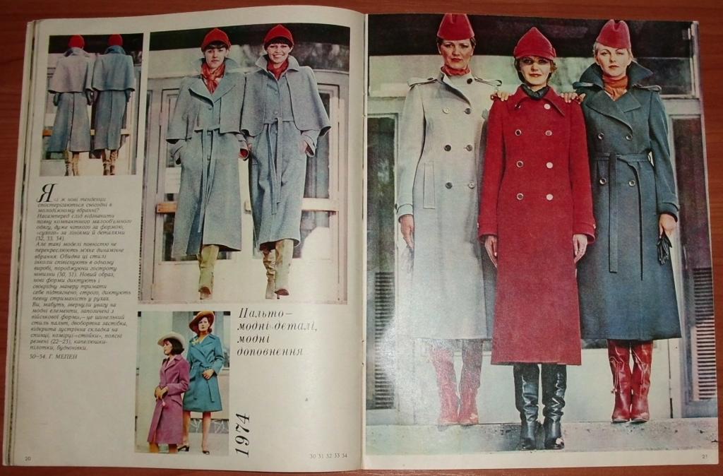 Журнал Краса и мода (Красота и мода) весна 1980 с вкладышем СССР