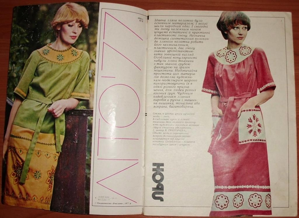 Журнал Краса и мода (Красота и мода) лето 1977 с вкладышем СССР