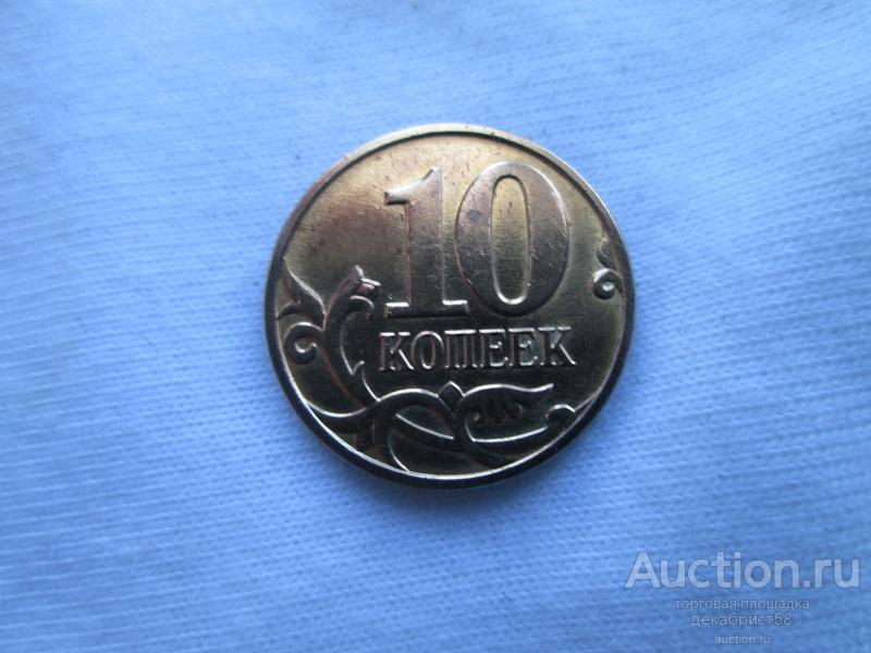 10 копеек 2009 года. м.