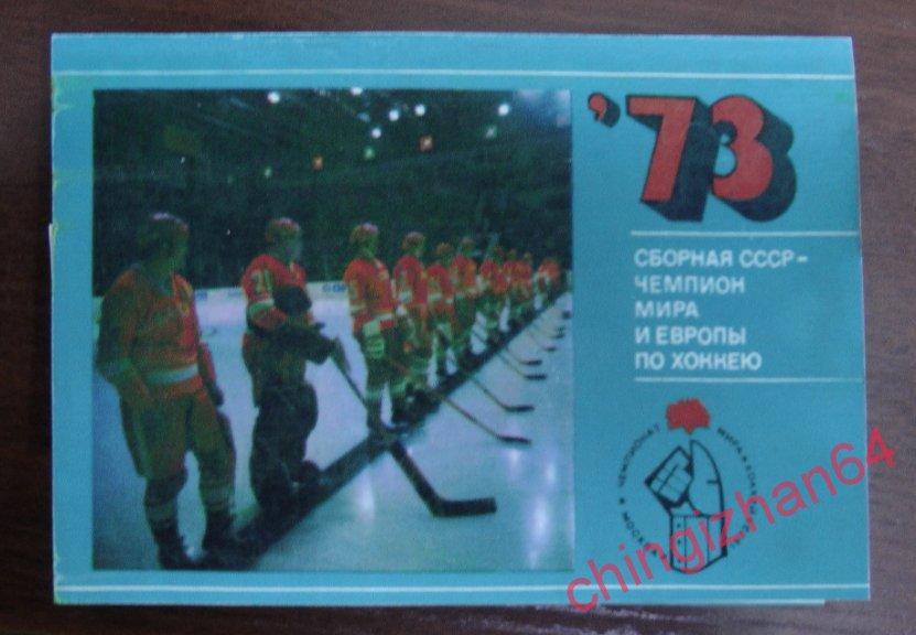 Сборная ссср 1973 открытки цена, днем