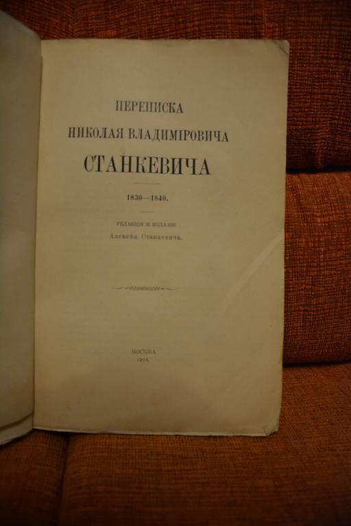Переписка Николая Владимировича Станкевича. 1914 год