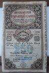 Акция Московский Народный  банк 1917 г. в 250 руб.