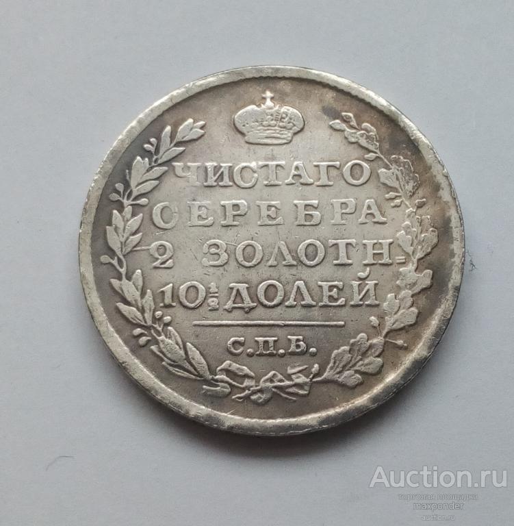 Полтина 1811 года СПБ ФГ. Отличная За рубль.