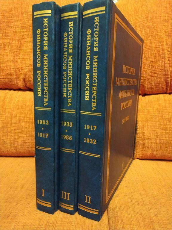 История Министерства финансов России.  3 тома. 2002 год