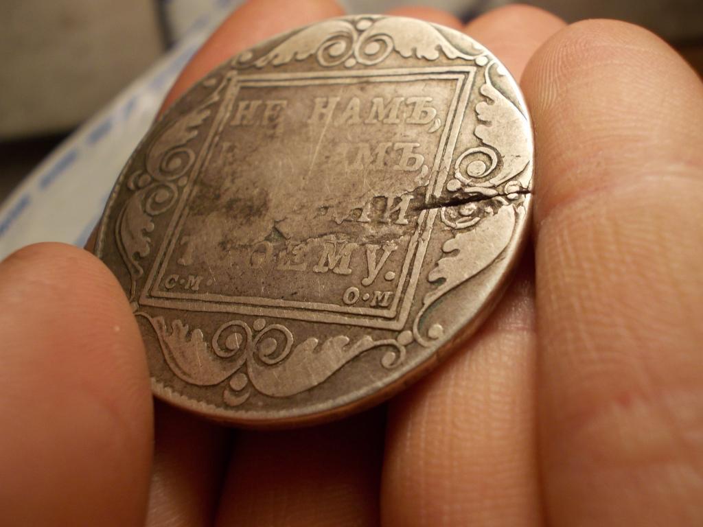 Рубль Павла Первого-1800 года. Раскол заготовки. ОРИГИНАЛ! Хороший. Гурт надпись.