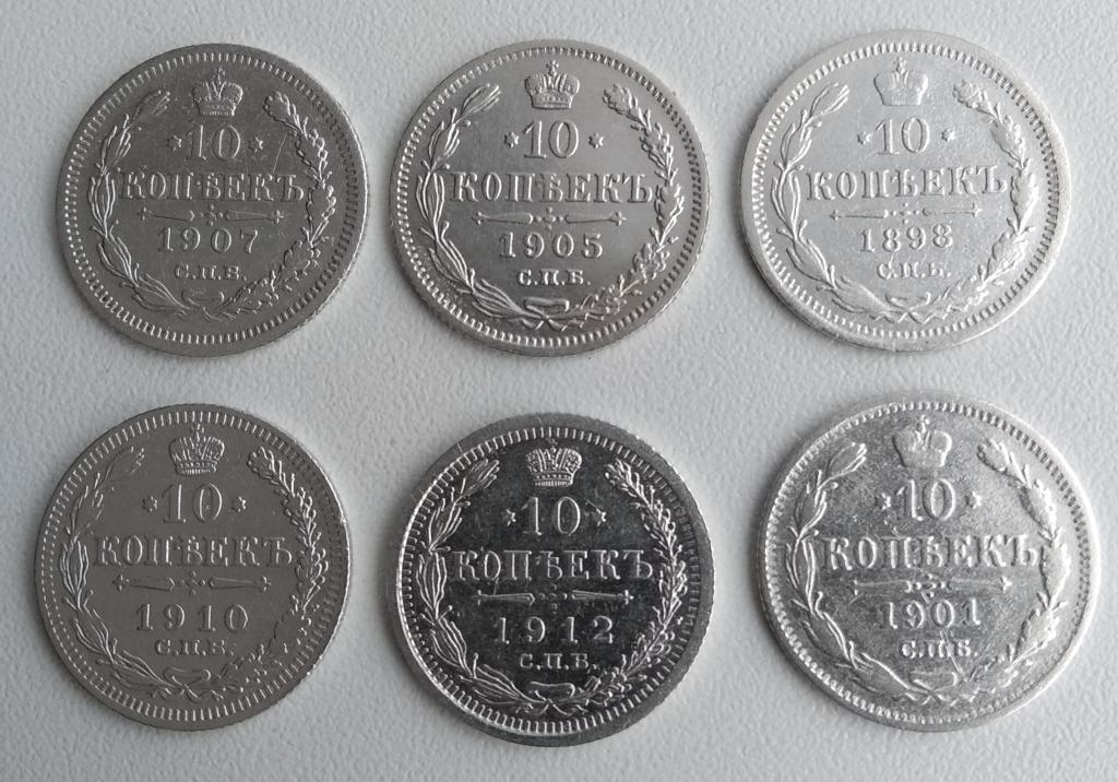 10 копеек Российской империи 6 шт.