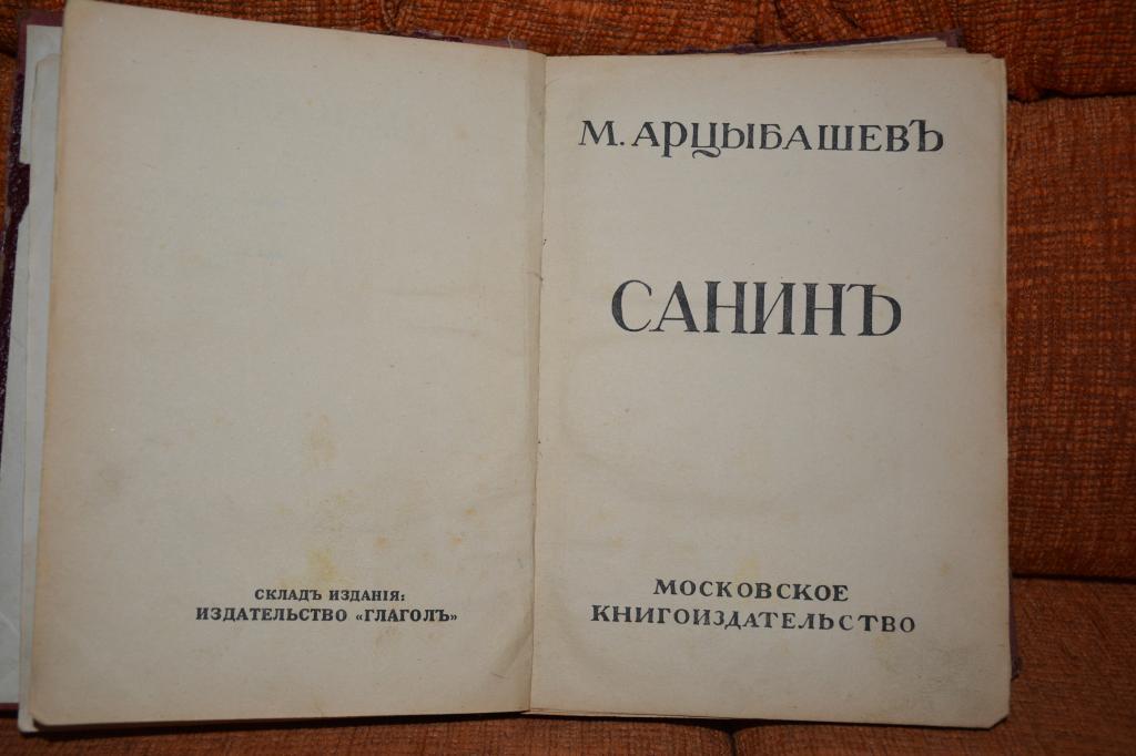 Арцыбашев М. Санин. 1921. Берлин.
