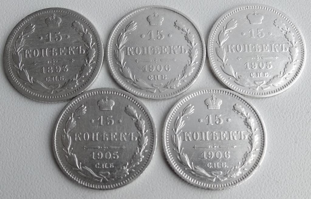 15 копеек Российской империи 5 шт.