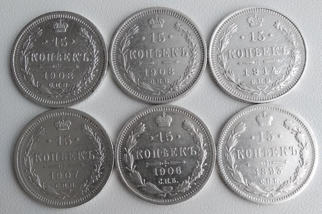 15 копеек Российской империи 6 шт.