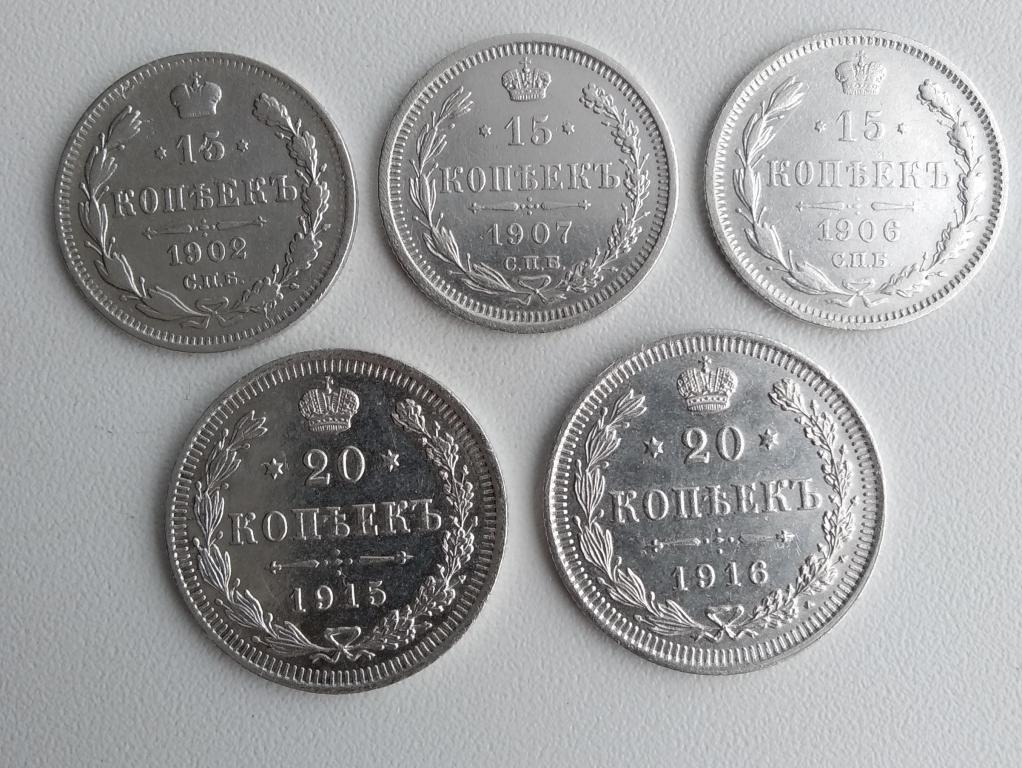 10  20 копеек Российской империи 5 шт.